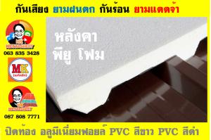 2. ปิดท้องด้วย ไวนิล พีวีซี (Vinyl PVC) สีขาว (White)