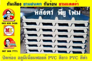 ตำบลบางภาษี หลังคา พียู โฟม