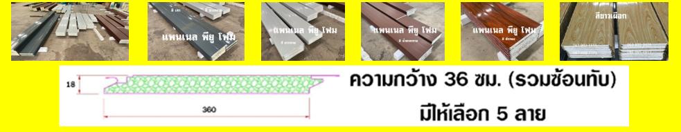 แพนเนลพียู (Panel PU Foam)