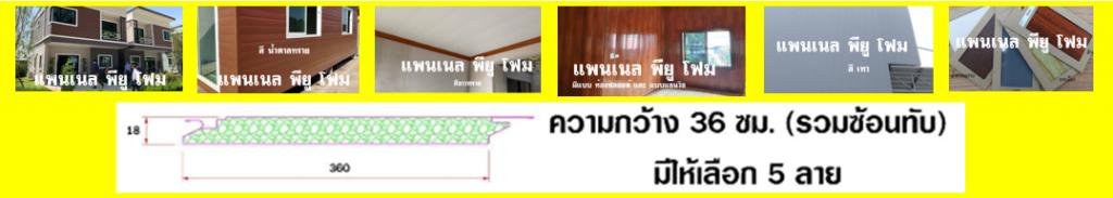 การใช้งานแพนเนล พียู โฟม (Panel PU Foam)