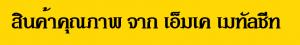 สินค้าคุณภาพ จาก เอ็มเค เมทัลชีท