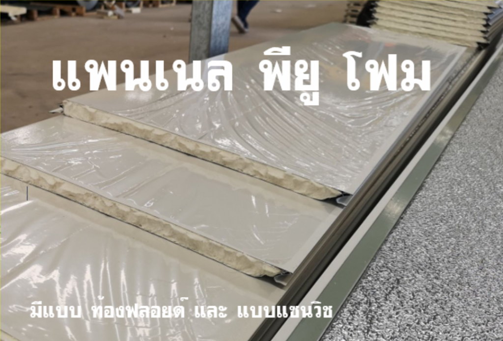 แพนเนล พียูโฟม สีขาวทราย