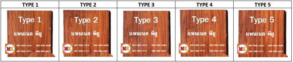 แพนเนล พียูโฟม สีสักทอง มีลายบนแผ่นให้เลือก 5 แบบ (Type)