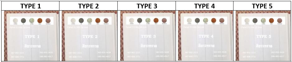 แพนเนล พียูโฟม สีขาวทราย มีลายบนแผ่นให้เลือก 5 แบบ (Type)