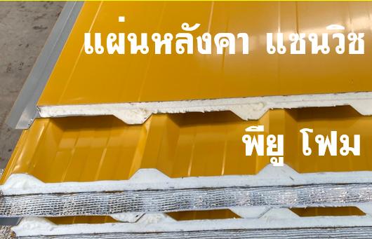 หลังคา แซนวิช พียู เหลือง